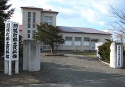 羽幌町郷土資料館